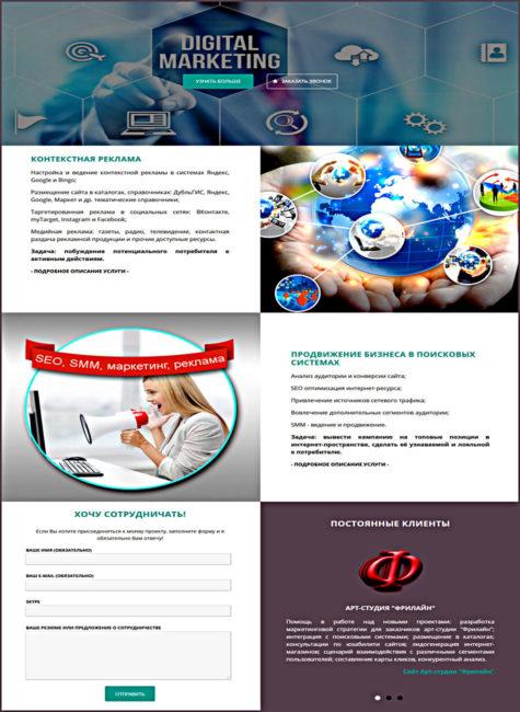 digital-glavnaya