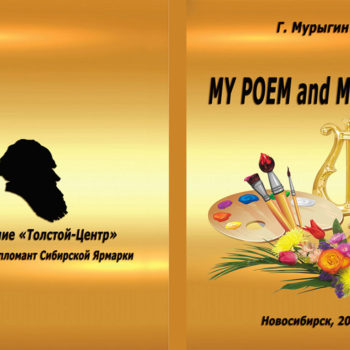 oblozhka-my-poem-and-my-music