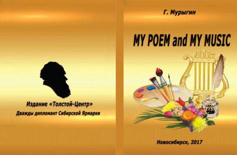 oblozhka-my-poem-and-my-music