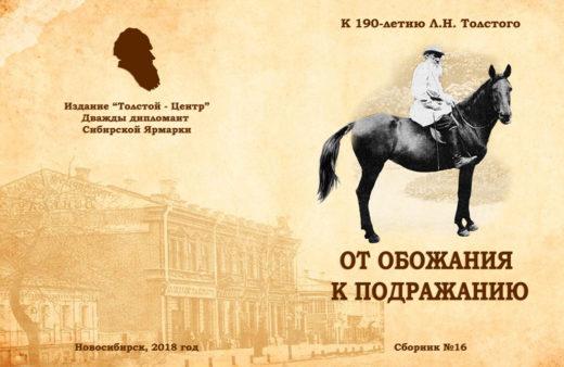 oblozhka-ot-obozhaniya-k-podrazhaniyu-gotovaya