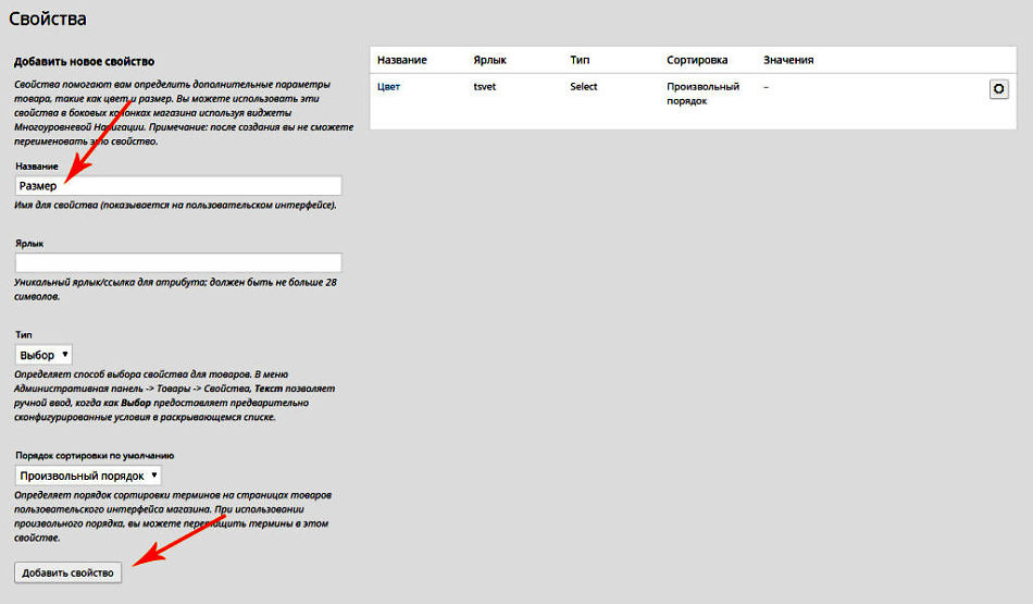 dobavlenie-variativnogo-tovara-v-internet-magazin-1