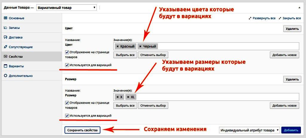 dobavlenie-variativnogo-tovara-v-internet-magazin-5