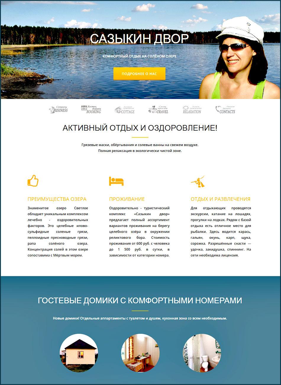 sazikin-dvor-glavnaya