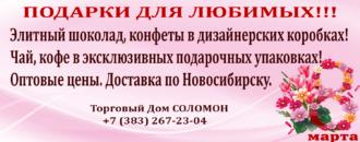 reklama-mart-banner