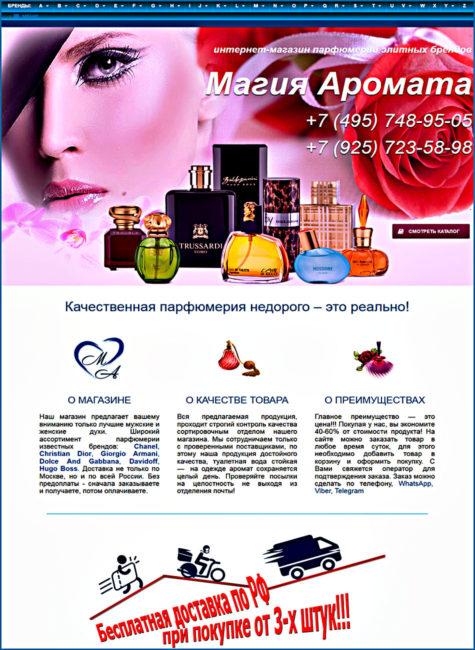 magiya-aromata-glavnaya