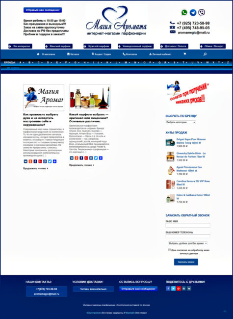 magiya-aromata-novosti