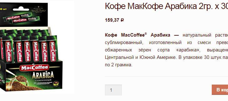 Как добавить простой товар в интернет-магазин на WooCommerce