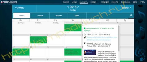 kalendar-sobytiya-tsvet